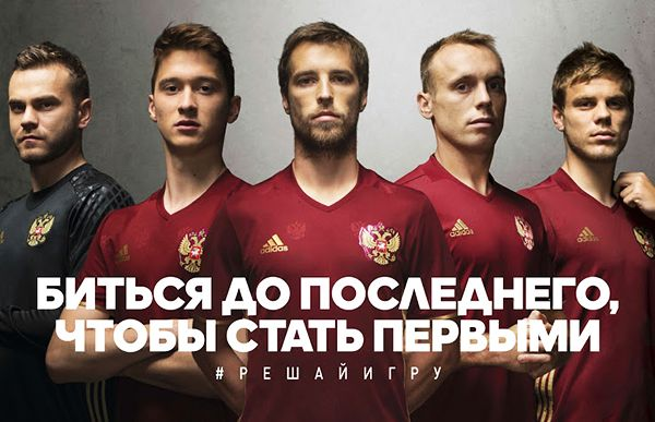 Russia Home Kit for Euro 2016