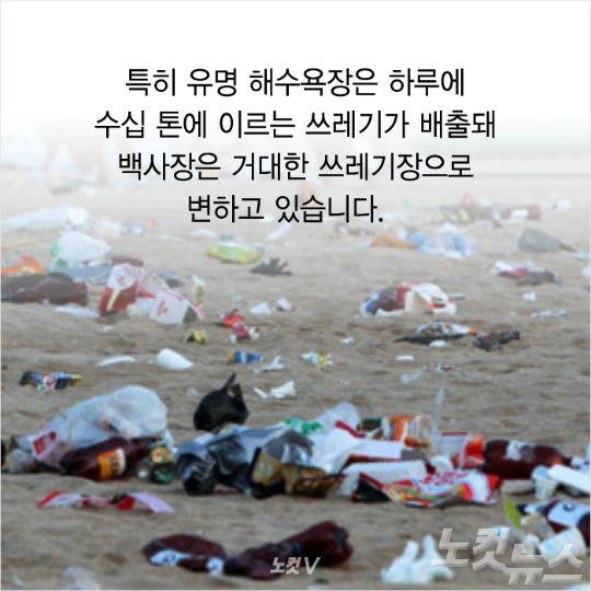 [카드뉴스] 해수욕장 쓰레기 1위는?