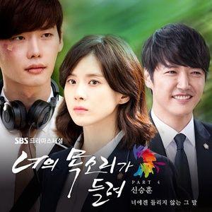 i hear your voice korea drama series dvd murah cuma 7 rb perkeping posisi jakarta