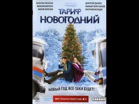 Фильм Тариф Новогодний 2008 смотреть онлайн бесплатно
