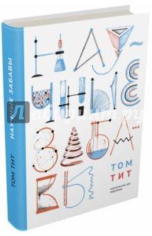 Том Тит - Научные забавы. Интересные опыты, самоделки, развлечения обложка книги