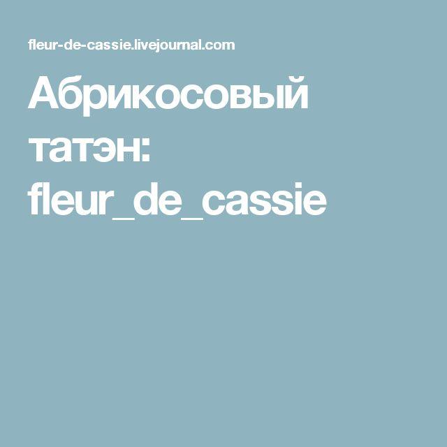 Абрикосовый татэн: fleur_de_cassie