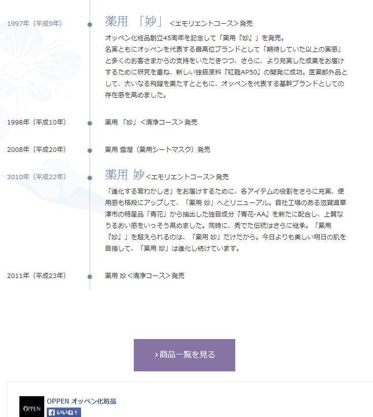 コンセプト|薬用 妙|オッペン化粧品株式会社  (via http://www.oppen.co.jp/item/tae-concept/ )