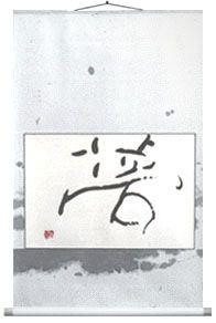 森大衛《夢》 | MORI Daiei - Yume