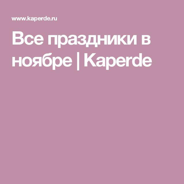 Все праздники в ноябре | Kaperde