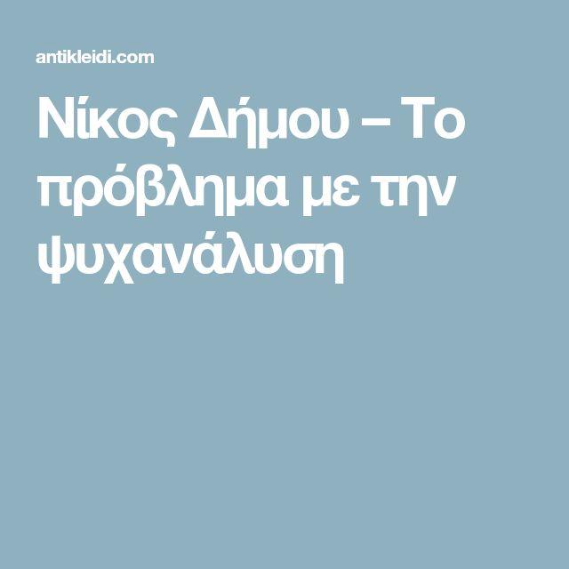Νίκος Δήμου – Το πρόβλημα με την ψυχανάλυση