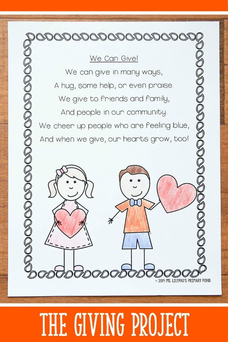 """This poem is part of """"The Giving Project,"""" a literacy unit that teaches primary students about generosity! Students learn that they can give to others in many ways - and they even complete a little community service project! $"""