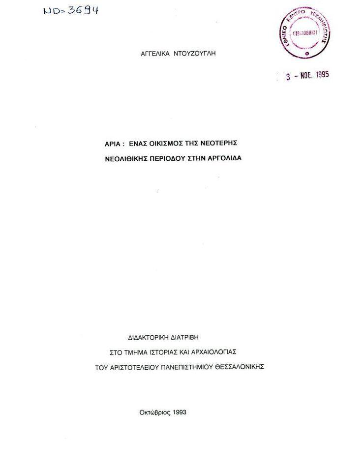 Διατριβή: ΑΡΙΑ: ΕΝΑΣ ΟΙΚΙΣΜΟΣ ΤΗΣ ΝΕΟΤΕΡΗΣ ΝΕΟΛΙΘΙΚΗΣ ΠΕΡΙΟΔΟΥ ΣΤΗΝ ΑΡΓΟΛΙΔΑ - Κωδικός: 3694