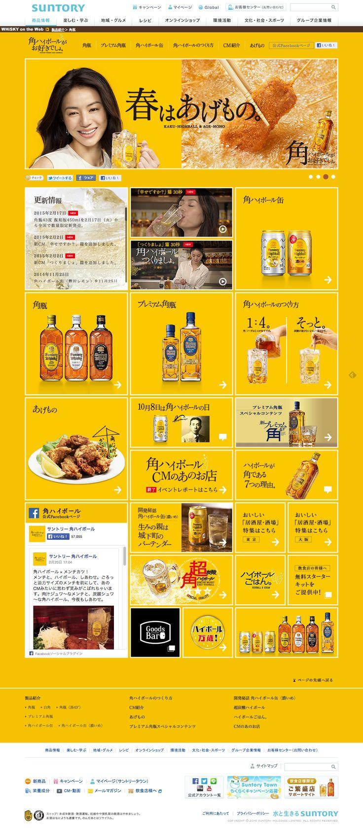 角ハイボール - Suntory