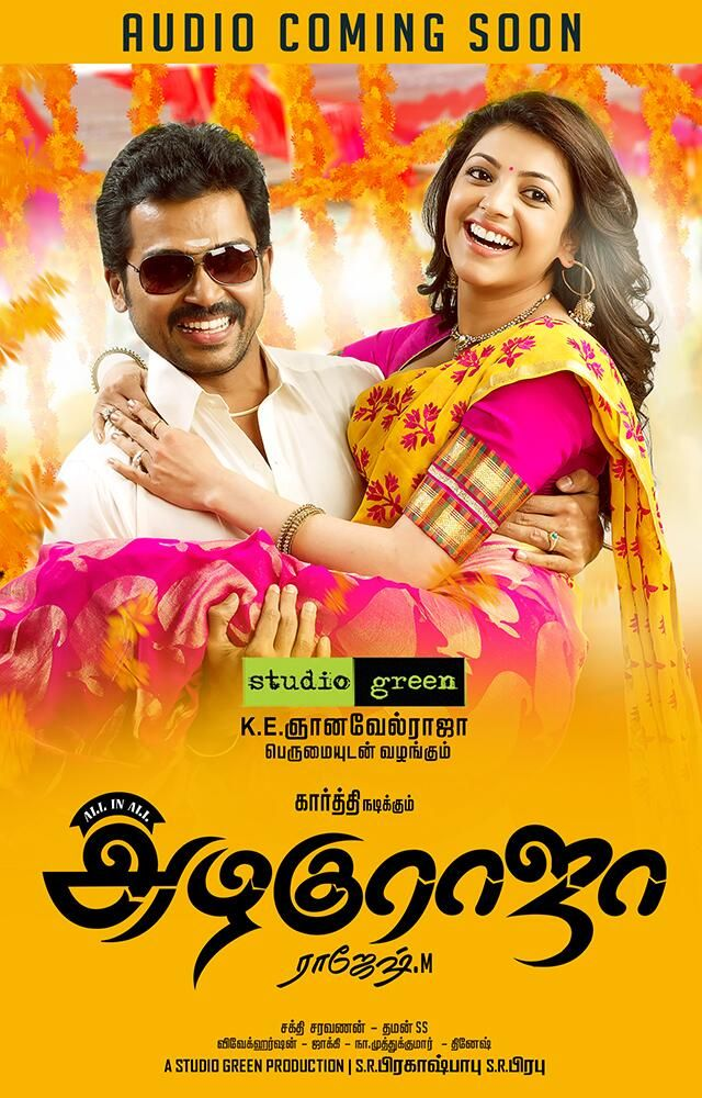 athithi tamil movie mp3 songs free