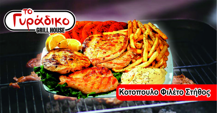 Φιλέτο στήθος κοτόπουλου χορταστικά ζουμερό και γευστικό αλλά και ελαφρύ σε λίγα λεπτά στο πιάτο σου με 15% Έκπτωση: www.togyradiko.gr