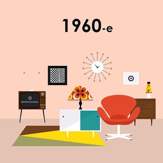 Продолжаем #remontologikahistory На смену нелегким 50-м годам  20-го века, пришли яркие, наполненные верой и надеждой в лучшее будущее 60-е. Это период новых открытий, активного освоения космоса, движения хиппи и путешествий. Все это безусловно так или иначе отразилось в дизайне интерьере. Умышленное сочетание ярких, а часто не сочетающихся друг с другом оттенков в одном интерьере. В интерьере 60-х годов самые популярные цвета – оранжевый, зеленый, салатовый, желтый, голубой. В этот период в…