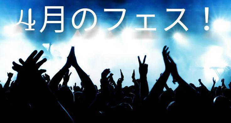 まだ間に合う!4月開催のフェス特集!!大型フェスばかりがフェスじゃない。規模は関係なく音楽と+αの楽しいことが待っているのがフェスである。#studionoah #フェス #ロックフェス #音楽 #4月 #