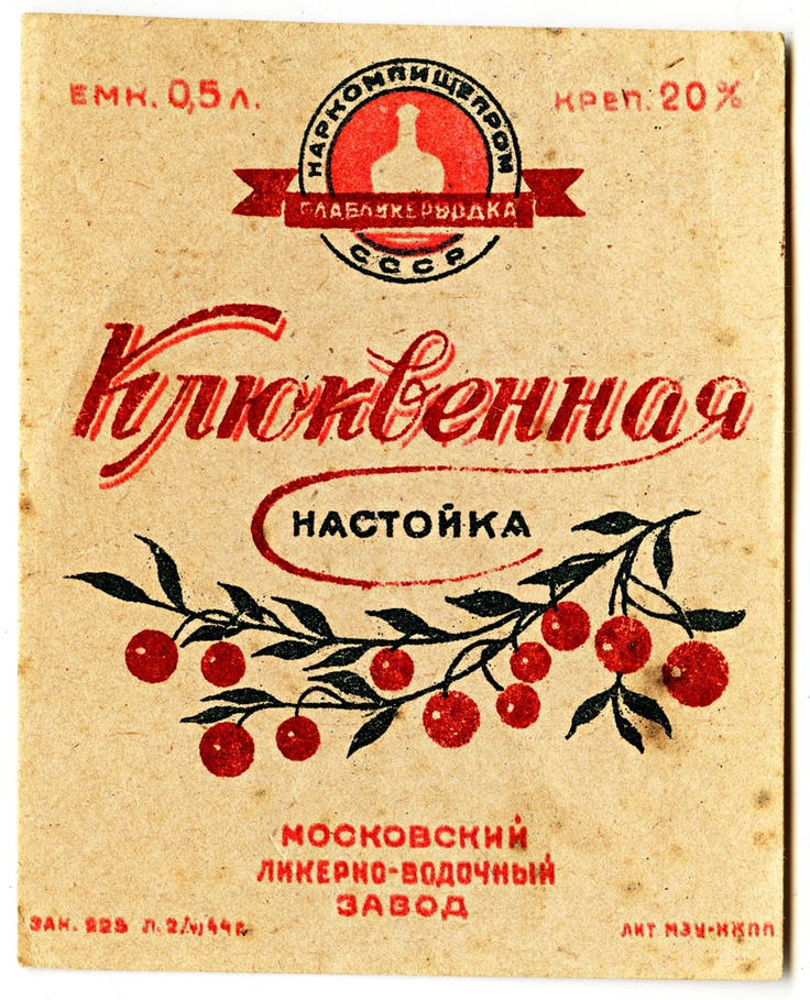 Cranberry Liquour | *RomANikki: actually it was very delicious; I know the recipe and still making.