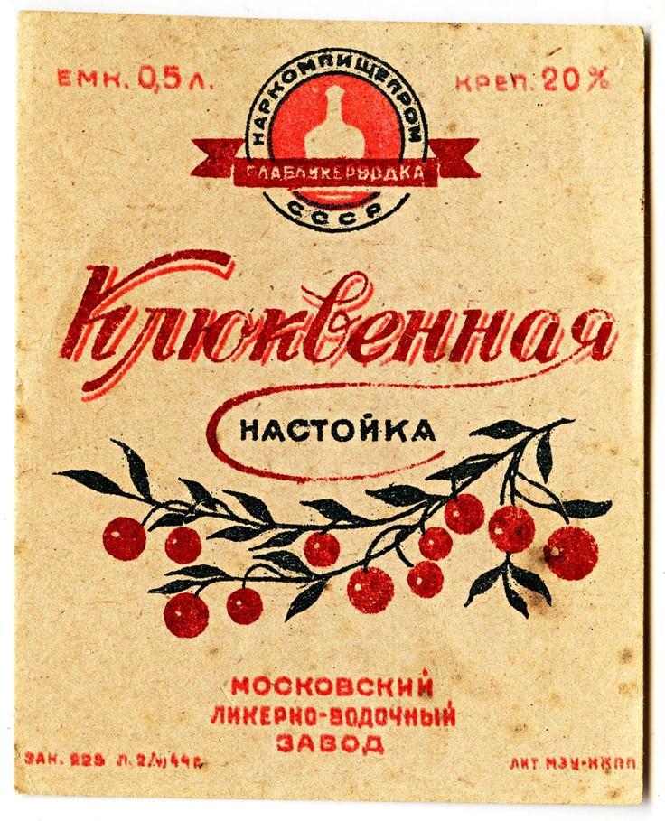 Soviet cranberry liquor label