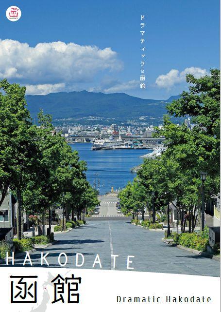 2016年度の函館観光ポスターは八幡坂とクリスマス