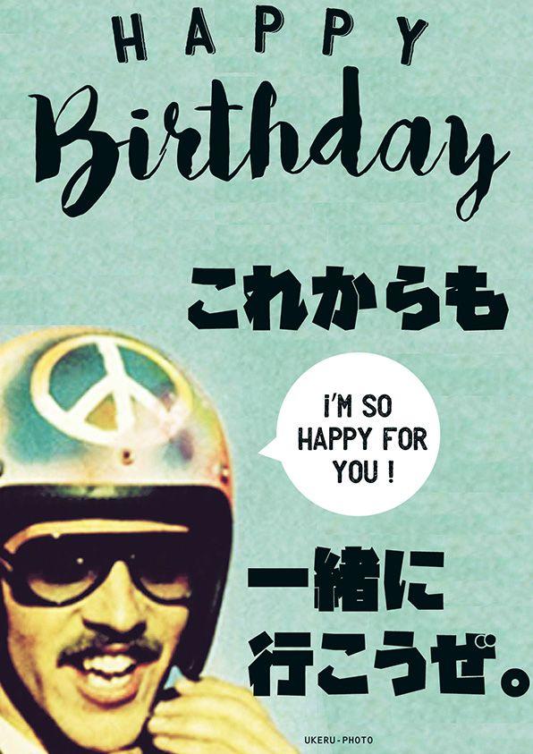 友達のお誕生日に送るおもしろメッセージお祝い画像 誕生日画像 誕生日 言葉 バースデー画像