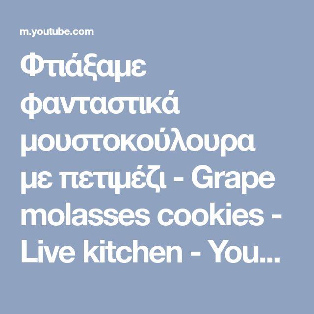 Φτιάξαμε φανταστικά μουστοκούλουρα με πετιμέζι - Grape molasses cookies - Live kitchen - YouTube