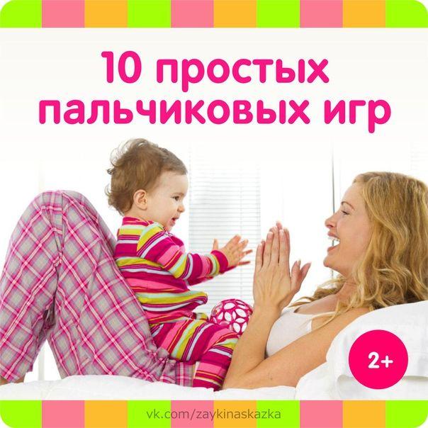 10 простых пальчиковых игр