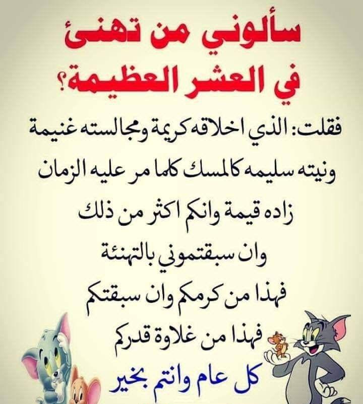عيد فطر مبارك أعاده الله علينا وعليكم وعلى الأمة الإسلامية بالخير واليمن والبركات تقبل الله منا ومنك Eid Greetings Ramadan Greetings Eid Mubarak Greetings