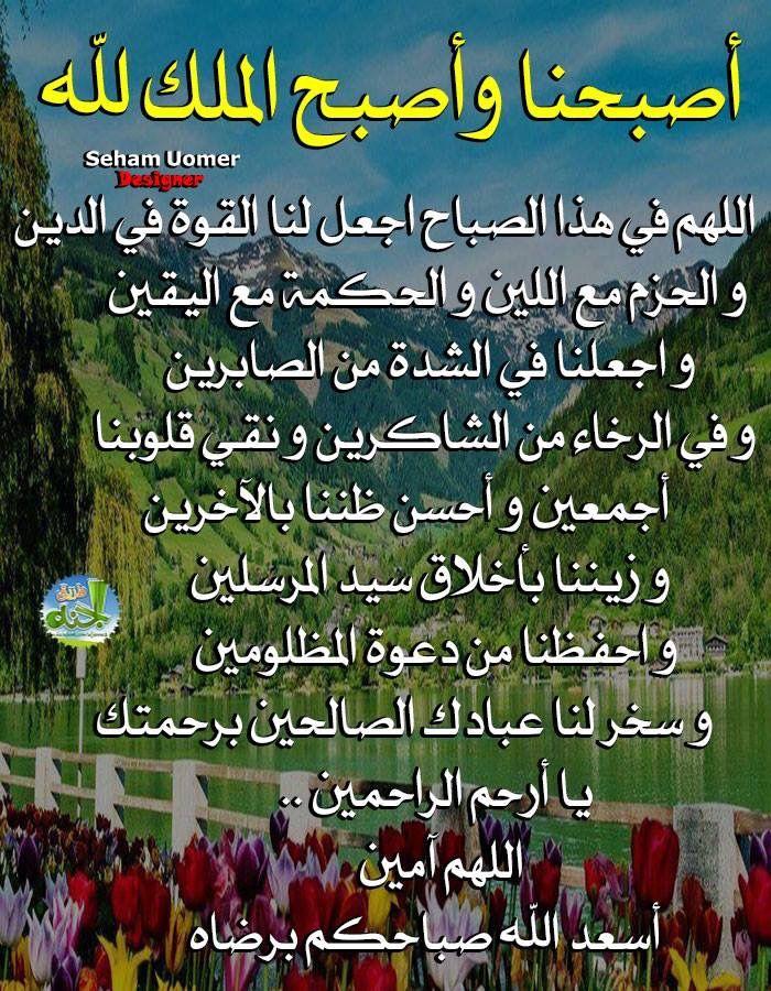 أذكار الصباح Romantic Love Quotes Quotes Arabic Quotes