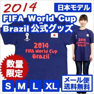 FIFAワールドカップブラジル大会/日本モデル半袖Tシャツ