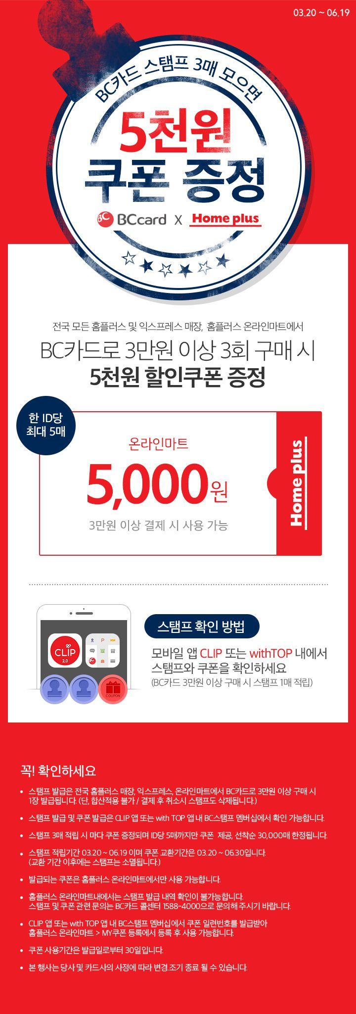 홈플러스 온라인쇼핑 l BC카드 스탬프