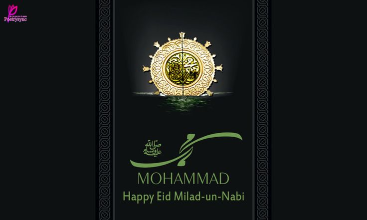 12 Rabi-ul-Awal Mubarak Milad-e-MOHAMMAD MUSTAFA SAWW Mubarak Eid Milad-un-Nabi Wishes Mubarak Wallpaper