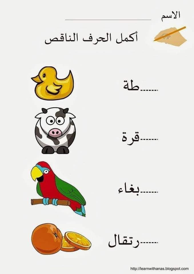 اكتب الحرف الناقص الحرف والصوت مدونة جنى للأطفال Learn Arabic Alphabet Learning Arabic Arabic Alphabet