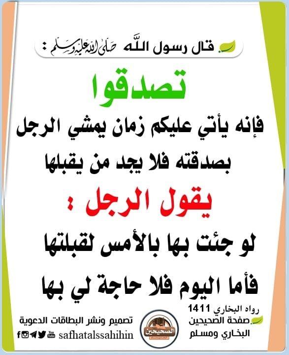 الصدقة Hadith Ahadith Words