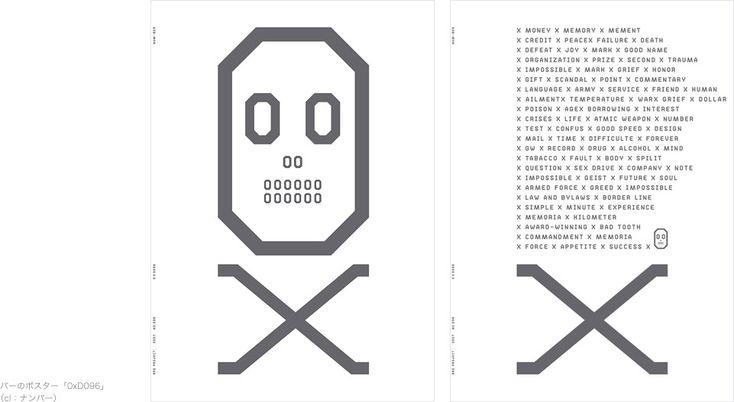 バーのポスター「0xD096」(cl:ナンバー)