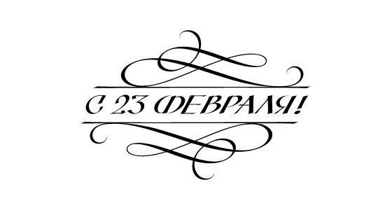 Надпись в открытку с 23 февраля, цветами своими