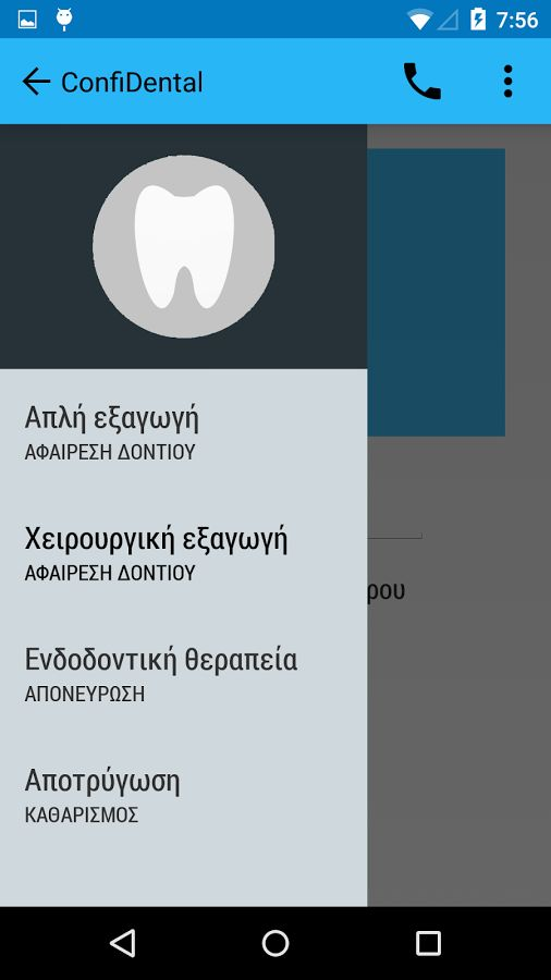 Confidental - screenshot