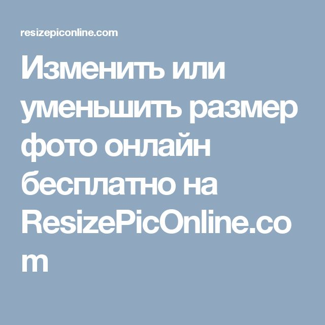 Изменить или уменьшить размер фото онлайн бесплатно на ResizePicOnline.com