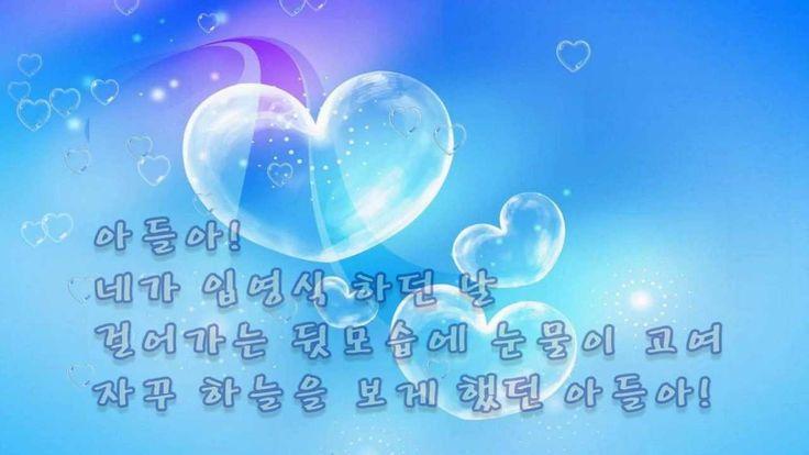 군대 간 아들에게 띄우는 편지 -  윤보영
