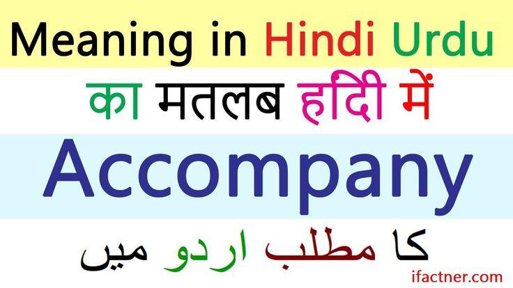 Accompany meaning | English Urdu dictionary | English Hindi translation ...