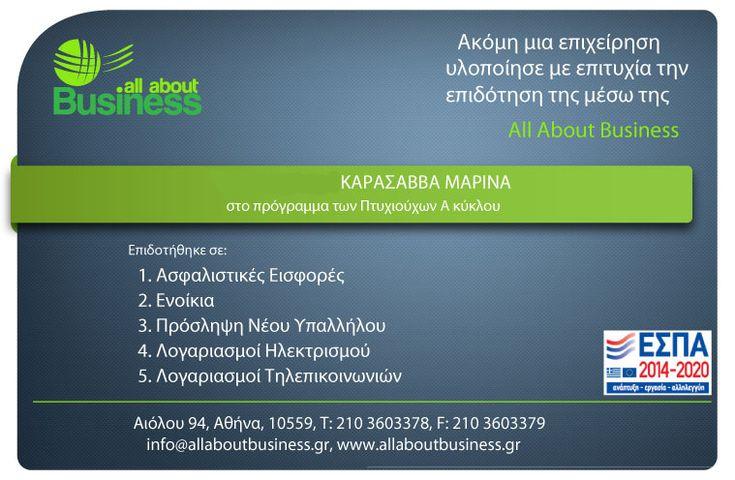Ακόμη μια επιχείρηση «Marina Lingualand Karasavva» που προσφέρει Υπηρεσίες φροντιστηρίου ξένων γλωσσών υλοποίησε με επιτυχία την ενδιάμεση αποπληρωμής της μέσω της All about Business στο πρόγραμμα των Πτυχιούχων Α Κύκλου.