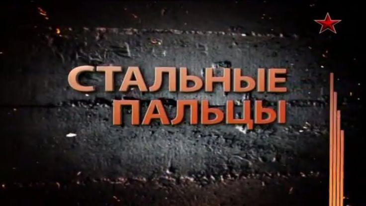 Стальные пальцы Легенды советского сыска