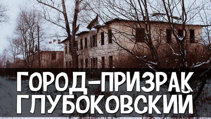 Город-призрак Глубоковский, Тульская область. Документальный фильм о жиз...