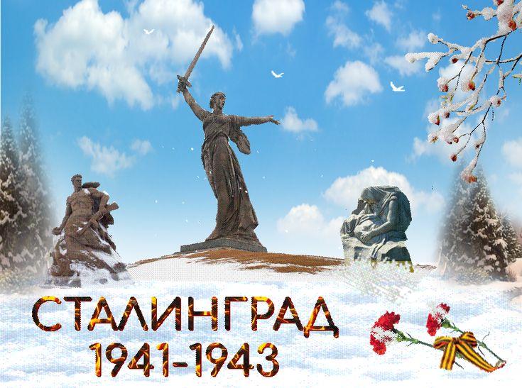 Сталинградская битва.Сценарий