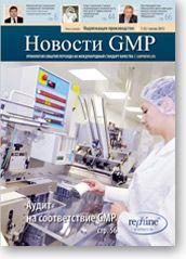 Новости GMP - журнал, 1- 2013