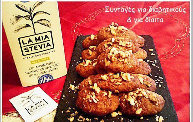 Μελομακάρονα για διαβητικούς!    ΥΛΙΚΑ ΖΥΜΗΣ    200γρ.χυμό πορτοκάλι  ξύσμα απο 1 πορτοκάλι  150γρ.ελαιόλαδο  1 1/2 κ.σ. ( 6 γρ.) LA MIA STEVIA κρυσταλλική σε αναλογία 1:3 ( 1 κουτάλι στέβια=3 κουτάλια ζάχαρη)  1/2 κ.γλ.γαρίφαλο  1 κ.γλ. κανέλα  1/4 κ.γλ τζίτζερ σκόνη  1/2 κ.γλ. μοσχοκάρυδο  150 γρ.