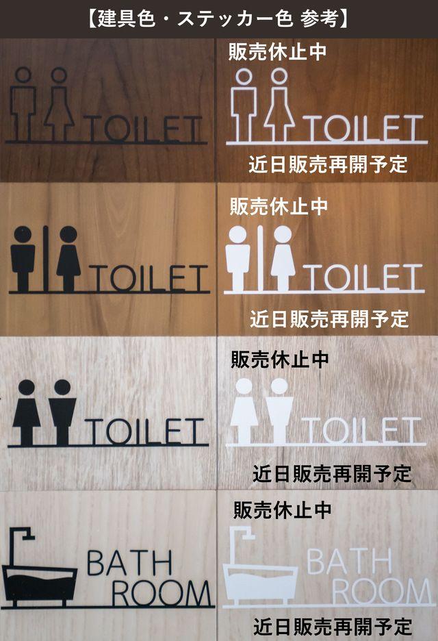 在庫追加 トイレマークステッカー 選べる ウォールステッカー Toilet St01 トイレマーク ウォールステッカー ステッカー