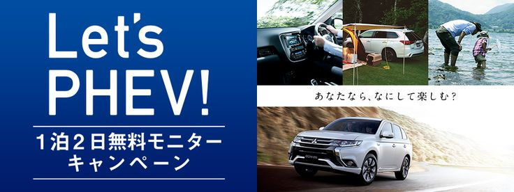Let's PHEV! 1泊2日無料モニター キャンペーン