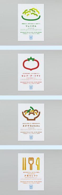 poster for SEIBU Ikebukuro department store: by Shogo Kishino, 2009