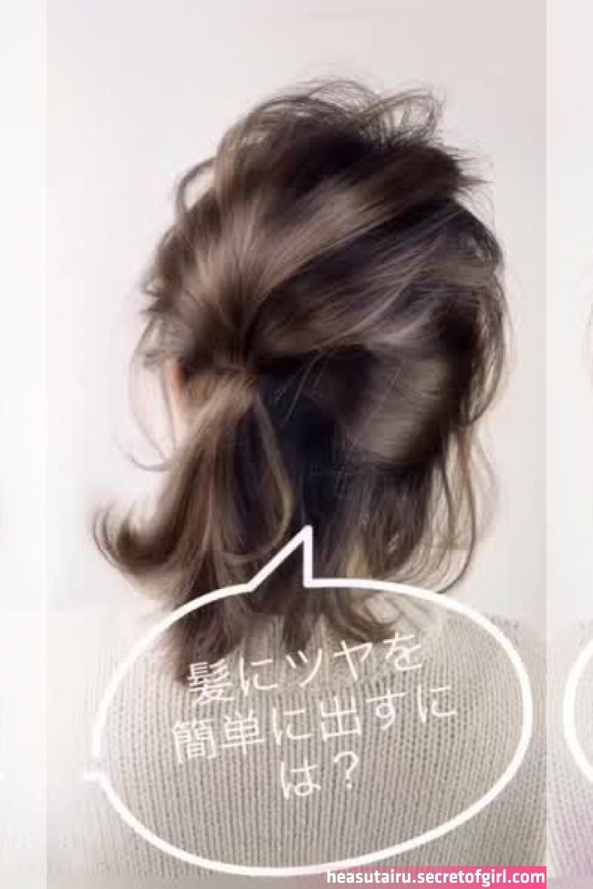 髪にツヤと毛束感を簡単に出す方法 オススメのスタイリング剤など