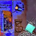 Calligraphy 152 3 Painting by Mawra Tahreem