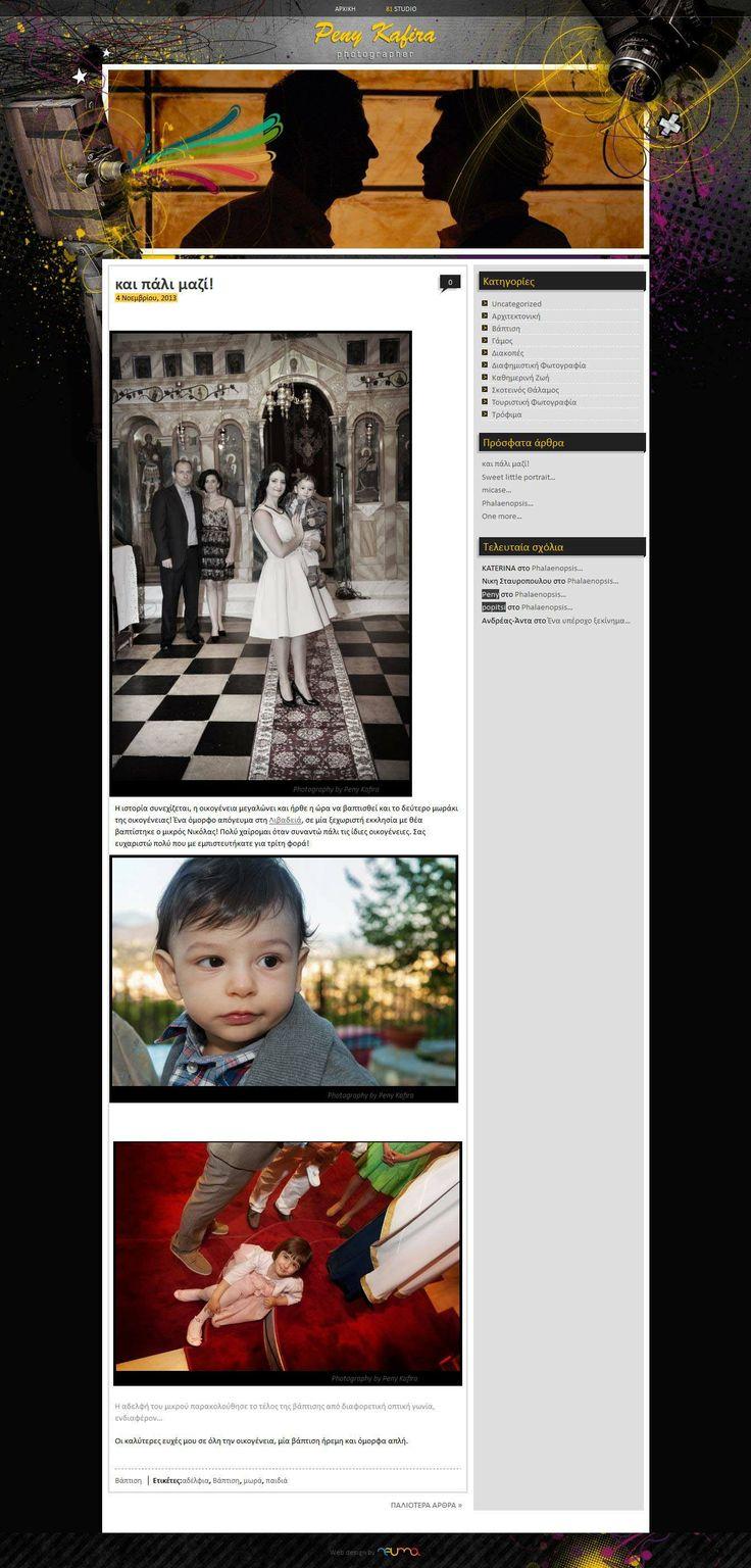 Το προσωπικό blog της φωτογράφου Πένυς Καφύρα έρχεται να συμπληρώσει το επαγγελματικό της site 81studio.gr που έχει επίσης σχεδιάσει και υλοποιήσει η ομάδα μας. Υποστηρίζεται από το σύστημα διαχείρισης περιεχομένου wordpress παρέχοντας τη δυνατότητα στην Πένυ να εισάγει, να επεξεργάζεται και να προβάλλει οποιοδήποτε περιεχόμενο εύκολα και χωρίς περιορισμούς. www.penykafira.gr