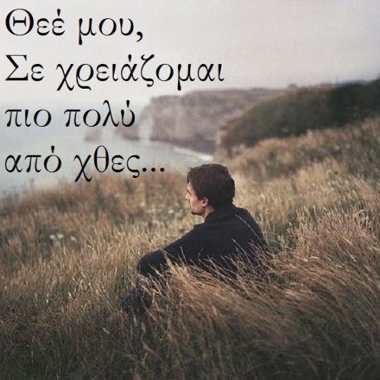 #Εδέμ Θεέ μου, Σε χρειάζομαι πιο πολύ από χθες...