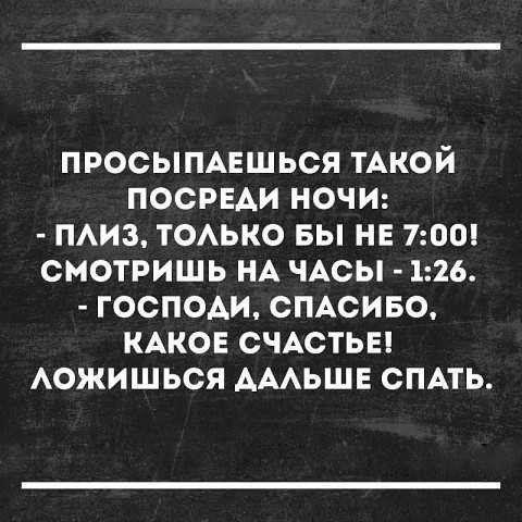 ОСТРОУМНЫЕ